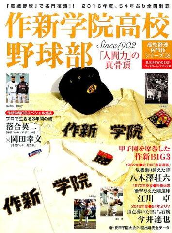 作新学院高校野球部 「人間力」の真骨頂 (B.B.mook*高校野球名門校シリーズ)