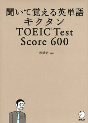 キクタンTOEIC test score 600