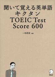 ��������TOEIC test score 600