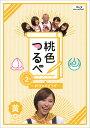 桃色つるべ〜お次の方どうぞ〜Vol.2 黄盤【Blu-ray...