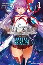 Fate/Grand Order -Epic of Remnant- 亜種特異点EX 深海電脳楽土 SE.RA.PH (1) (角川コミックス エース) 西出 ケンゴロー