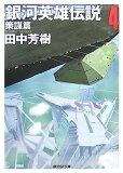 銀河英雄伝説(4(策謀篇)) [ 田中芳樹 ]