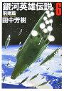 銀河英雄伝説(6(飛翔篇))