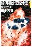 銀河英雄伝説外伝(1)