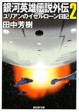 【ブックスなら】銀河英雄伝説外伝(2) [ 田中芳樹 ]