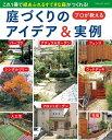 プロが教える庭づくりのアイデア240&実例43 (ブティック・ムック)