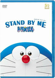 STAND BY ME <strong>ドラえもん</strong>【DVD期間限定プライス版】 [ 水田わさび ]