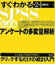 すぐわかるSPSSによるアンケートの多変量解析第2版