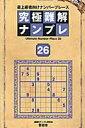 楽天楽天ブックス究極難解ナンプレ(26) 最上級者向けナンバープレース (Shinyusha mook) [ ナンプレ研究会 ]