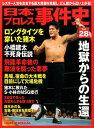 日本プロレス事件史(vol.28)
