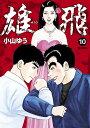 雄飛 ゆうひ(10) (ビッグ コミックス)