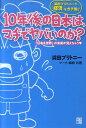 10年後の日本は、マヂでヤバいのか? 浜田ブリトニーが「経済」をガチ勉! [ 浜田ブリトニー ]