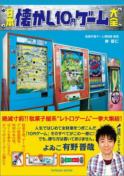 日本懐かし10円ゲーム大全 (タツミムック) [ 岸昭仁 ]