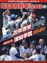 埼玉高校野球(2018(vol 43)) 第100回全国高校野球選手権南北埼玉大会