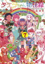 タケヲちゃん物怪録(7) (ゲッサン少年サンデーコミックススペシャル) とよ田みのる