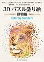 3Dパズル塗り絵動物編 Color by Numbers (...