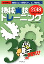 機械実技トレーニング(平成30年度版) 技能検定機械保全/機械系1・2級(3級対応) [