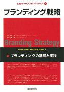 【バーゲン本】ブランディング戦略ーブランディングの基礎と実践 (広告キャリアアップシリーズ) [ 松尾 順 ]