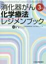 消化器がん化学療法レジメンブック3版 [ 室圭 ]