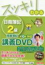スッキリわかる 日商簿記2級 商業簿記 第10版対応DVD