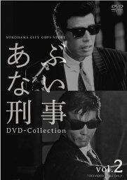 あぶない刑事 DVD Collection vol.2 [ <strong>舘ひろし</strong> ]