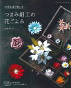 生花を凌ぐ美しさつまみ細工の花ごよみ (レディブティックシリーズ) [ かわらしや ]