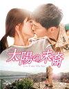 太陽の末裔 Love Under The Sun Blu-ray SET2 [ ソン・ジュンギ ]