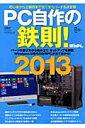 PC自作の鉄則!(2013) [ 日経Win PC編集部 ]