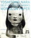 奈良美智:SELF-SELECTED WORKS-WORKS ON PAPER [ 奈良美智 ]