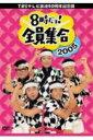 TBSテレビ放送50周年記念盤 8時だヨ!全員集合2005 DVD-BOX [ ザ・ドリフターズ ]