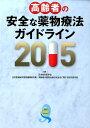 高齢者の安全な薬物療法ガイドライン(2015) [ 日本老年医学会 ]