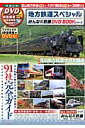 地方鉄道スペシャル