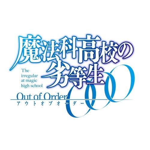 【予約】魔法科高校の劣等生 Out of Order 初回限定生産版