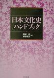 日本文化史ハンドブック [ 阿部猛 ]