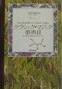 クラシック・マジック事典(2)