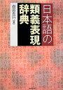 日本語の類義表現辞典 [ 森田良行 ]