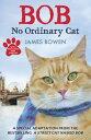 BOB:NO ORDINARY CAT(B) [ JAMES BOWEN ]