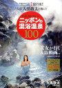 大黒敬太が選んだニッポンの混浴温泉100 (タウンムック)