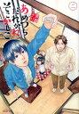 あめつちだれかれそこかしこ(2) (マッグガーデンコミックス アヴァルスシリーズ) [ 青桐ナツ ]