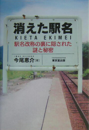 消えた駅名 駅名改称の裏に隠された謎と秘密 [ 今尾恵介 ]