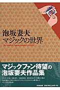 泡坂妻夫マジックの世界 [ 泡坂妻夫 ]...:book:11985764