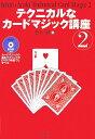 テクニカルなカードマジック講座(2)