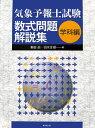 気象予報士試験数式問題解説集(学科編) [ 新田尚 ]