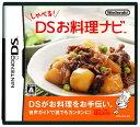 【ポイント5倍対象DS】しゃべる!DSお料理ナビ