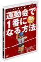【DVD】 運動会で1番になる方法 (子どもの動作改善シリーズ 走る)