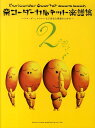 栗コーダーカルテット楽譜集(2) リコーダー、ウクレレなど身近な楽器のための [ 栗コーダーカルテッ...