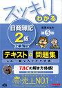 スッキリわかる日商簿記2級(工業簿記)第5版 [ 滝澤ななみ ]