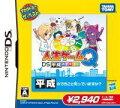タカラトミー ザ・ベスト 人生ゲームQ DS平成のデキゴトの画像