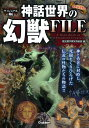 ヴィジュアル版 神話世界の幻獣FILE [ 歴史雑学探究倶楽部 ]