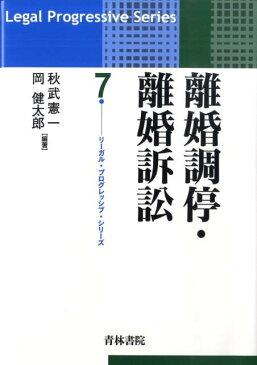 離婚調停・離婚訴訟 (リーガル・プログレッシブ・シリーズ) [ 秋武憲一 ]